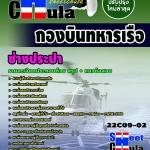 หนังสือเตรียมสอบ แนวข้อสอบข้าราชการ คุ่มือสอบช่างประปา กองบินทหารเรือ