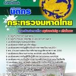 แนวข้อสอบนิติกร สำนักงานปลัดกระทรวงมหาดไทย