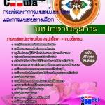 หนังสือเตรียมสอบ คุ่มือสอบ แนวข้อสอบพนักงานธุรการ กรมพัฒนาการแพทย์แผนไทยและการแพทย์ทางเลือก