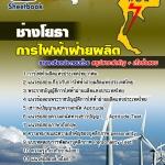 แนวข้อสอบช่างโยธา กฟผ. การไฟฟ้าฝ่ายผลิตแห่งประเทศไทย