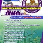 แนวข้อสอบพนักงานช่างโทรคมนาคม-อิเล็กทรอนิกส์ การไฟฟ้าส่วนภูมิภาค (กฟภ) 2560