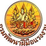 แนวข้อสอบข้าราชการไทย ข้อสอบข้าราชการ หนังสือสอบข้าราชการครูฝึกฝีมือแรงงานเทคนิค ช่างตัดเย็บเสื้อผ้า กรมพัฒาฝีมือแรงงาน