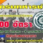 กรมการทหารช่างเปิดสมัครสอบเข้ารับราชการ 200 อัตรา รับสมัครด้วยตนเอง ตั้งแต่วันที่ 23 มกราคม - 3 กุมภาพันธ์ 2560