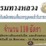 กรมทางหลวง เปิดสมัครสอบเข้ารับราชการ 110 อัตรา