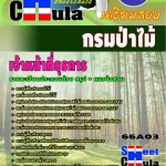 หนังสือเตรียมสอบ แนวข้อสอบข้าราชการ คุ่มือสอบเจ้าหน้าที่ธุรการ กรมป่าไม้