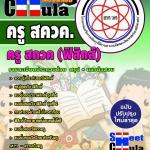 หนังสือเตรียมสอบ คุ่มือสอบ แนวข้อสอบครูสควค สาขาฟิสิกส์