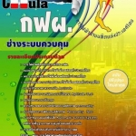 โหลดแนวข้อสอบช่างระบบควบคุม การไฟฟ้าฝ่ายผลิตแห่ประเทศไทย (กฟผ)