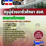 หนังสือเตรียมสอบ แนวข้อสอบข้าราชการ คุ่มือสอบวิชาเอกการโรงแรม สอศ