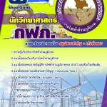 แนวข้อสอบ นักวิทยาศาสตร์ การไฟฟ้าส่วนภูมิภาค (กฟภ) 2560