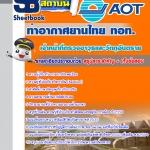 แนวข้อสอบเจ้าหน้าที่ตรวจอาวุธและวัตถุอันตราย บริษัท ท่าอากาศยานไทย ทอท AOT 2560