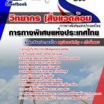 แนวข้อสอบ วิทยากร (สิ่งแวดล้อม) การทางพิเศษแห่งประเทศไทย