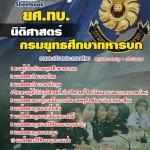 #เก็งแนวข้อสอบนิติศาสตร์ ยศ.ทบ. กรมยุทธศึกษาทหารบก อัพเดทใหม่