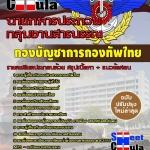 คุ่มือเตรียมสอบกลุ่มงานสารบรรณ นายทหารประทวน กองบัญชาการกองทัพไทย