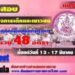 กรมกิจการเด็กและเยาวชนเปิดรับสมัครสอบเป็นพนักงานราชการ 48 อัตรา รับสมัครด้วยตนเอง ตั้งแต่วันที่ 13 - 17 มีนาคม 2560