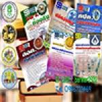 แนวข้อสอบนักชีวอนามัย องค์การเภสัชกรรม 2560