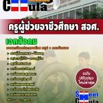 หนังสือเตรียมสอบ แนวข้อสอบข้าราชการ คุ่มือสอบวิชาเอกสังคม สอศ