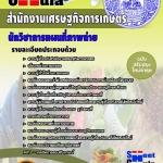 หนังสือเตรียมสอบ แนวข้อสอบข้าราชการ คุ่มือสอบนักวิชาการแผนที่ภาพถ่าย สำนักงานเศรษฐกิจการเกษตร