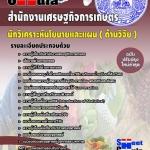 หนังสือเตรียมสอบ แนวข้อสอบข้าราชการ คุ่มือสอบนักวิเคราะห์นโยบายและแผน ( ด้านวิจัย ) สำนักงานเศรษฐกิจการเกษตร