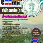 หนังสือเตรียมสอบ แนวข้อสอบข้าราชการ คุ่มือสอบเจ้าพนักงานเภสัชกรรม สำนักอนามัย (กทม)