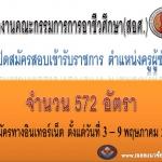 สำนักงานคณะกรรมการการอาชีวศึกษา(สอศ.)เปิดสมัครสอบเข้ารับราชการ 572 อัตรา