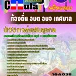 แนวข้อสอบข้าราชการไทย ข้อสอบข้าราชการ หนังสือสอบข้าราชการนักวิชาการส่งเสริมสุขภาพ ท้องถิ่น อบต เทศบาล อบจ อปท