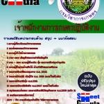 คู่มือสอบข้าราชการเจ้าพนักงานการเกษตรปฏิบัติงาน กรมวิชาการเกษตร