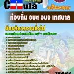 แนวข้อสอบข้าราชการไทย ข้อสอบข้าราชการ หนังสือสอบข้าราชการนักบริหารงานทั่วไป ท้องถิ่น อบต เทศบาล อบจ อปท