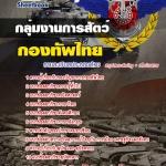 แนวข้อสอบกองบัญชาการกองทัพไทย กลุ่มงานการสัตว์ 2560