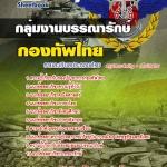 แนวข้อสอบ กลุ่มงานบรรณารักษ์ กองบัญชาการกองทัพไทย 2560