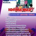 แนวข้อสอบบรรจุครูผู้ช่วย วิชาเอกภาษาอังกฤษ