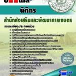 หนังสือเตรียมสอบ แนวข้อสอบข้าราชการ คุ่มือสอบนิติกร กรมส่งเสริมและพัฒนาการเกษตร