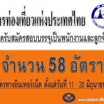 #การท่องเที่ยวแห่งประเทศไทย เปิดรับสมัครสอบเพื่อบรรจุเป็นพนักงาน และลูกจ้าง จำนวน 58 อัตรา