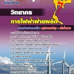 แนวข้อสอบ วิทยากร การไฟฟ้าฝ่ายผลิตแห่ประเทศไทย (กฟผ)