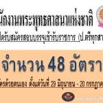 สำนักงานพระพุทธศาสนาแห่งชาติ เปิดรับสมัครสอบบรรจุเข้ารับราชการ 48 อัตรา ป.ตรีทุกสาขา