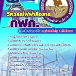 แนวข้อสอบ วิศวกรไฟฟ้าสื่อสาร การไฟฟ้าส่วนภูมิภาค (กฟภ) 2560