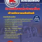 เจ้าพนักงานผลิตภัณฑ์ องค์การส่งเสริมกิจการโคนมแห่งประเทศไทย