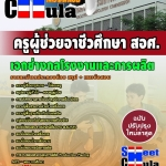 หนังสือเตรียมสอบ แนวข้อสอบข้าราชการ คุ่มือสอบวิชาเอกช่างกลโรงงานและการผลิต สอศ
