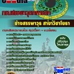 หนังสือเตรียมสอบ คุ่มือสอบ แนวข้อสอบช่างสรรพาวุธ สาขาวิชาโยธา กรมสรรพาวุธทหารบก