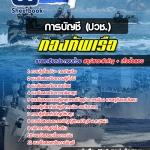 แนวข้อสอบการบัญชี (ปวช.) กองทัพเรือ 2560