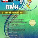 โหลดแนวข้อสอบช่างเทคนิคการเชื่อม การไฟฟ้าฝ่ายผลิตแห่ประเทศไทย (กฟผ)