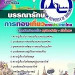 PDF แนวข้อสอบ บรรณารักษ์ การท่องเที่ยวแห่งประเทศไทย
