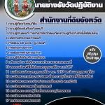 หนังสือเตรียมสอบ แนวข้อสอบข้าราชการ คุ่มือสอบช่างรังวัดปฏิบัติงาน กรมที่ดิน