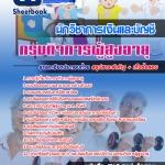 แนวข้อสอบนักวิชาการเงินและบัญชี กรมกิจการผู้สูงอายุ new 2560