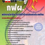 แนวข้อสอบพนักงานวิชาชีพ การไฟฟ้าฝ่ายผลิตแห่ประเทศไทย (กฟผ) ประจำปี2560