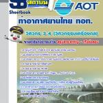 แนวข้อสอบ วิศวกร 3-4 (วิศวกรรมเครื่องกล) บริษัทการท่าอากาศยานไทย ทอท AOT