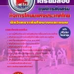 นักวิเคราะห์นโยบายและแผน องค์การส่งเสริมกิจการโคนมแห่งประเทศไทย