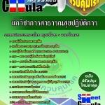 แนวข้อสอบข้าราชการไทย ข้อสอบข้าราชการ หนังสือสอบข้าราชการนักวิชาการสาธารณสุขปฏิบัติการ กรมควบคุมโรค