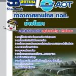 แนวข้อสอบช่างโยธา บริษัทการท่าอากาศยานไทย ทอท AOT 2560