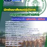 คู่มือเตรียมสอบ นักพัฒนาสังคม ข้าราชการ กทม. 2560