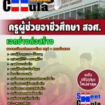 หนังสือเตรียมสอบ แนวข้อสอบข้าราชการ คุ่มือสอบวิชาเอกช่างก่อสร้าง สอศ
